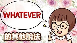 不要只會 whatever! 5句隨便到讓人火大的英文說法【2分鐘英語教室】