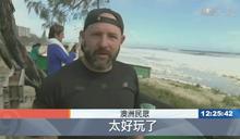 狂風暴雨翻攪海水 澳洲黃金海岸泡泡海