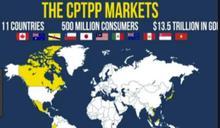 英國加入CPTPP 日本願助一臂之力
