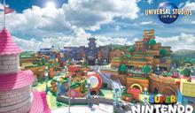 日本環球影城超級任天堂世界主題園區將延後開幕