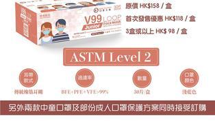 【口罩工廠】ASTM Level 2 耳繩版中童口罩 現貨開售(12/08起至售完止)