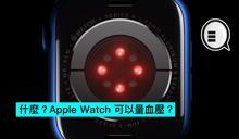 什麼?Apple Watch 可以量血壓?