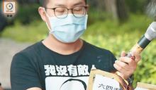 社民連焚信示威 被罵漢奸走狗