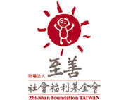 財團法人至善社會福利基金會
