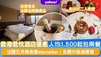 香港君悅酒店優惠│法國五月美食薈staycation!人均1,500起包自助早餐/法式晚餐/免費升級海景房