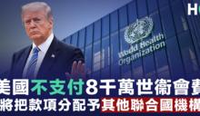 【新型肺炎】美國不支付8千萬世衞會費 將把款項分配予其他聯合國機構