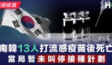 【流感疫苗】南韓13人打流感疫苗後死亡 當局暫未叫停接種計劃