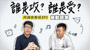 「誰是攻? 誰是受? 」英文怎麼說? feat. 黃大謙