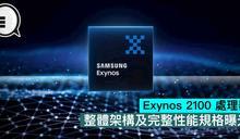 Samsung Exynos 2100 處理器整體架構及完整性能規格曝光