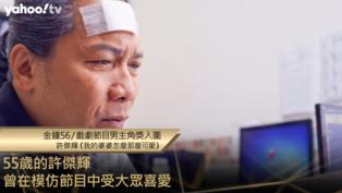 【金鐘56】戲劇節目男主角獎入圍-許傑輝/我的婆婆怎麼那麼可愛
