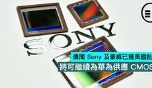 傳聞 Sony 及豪威已獲美國批文,將可繼續為華為供應 CMOS