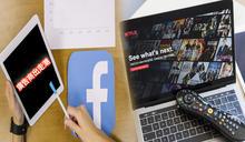 Netflix用戶激增 社群媒體廣告商現出走潮