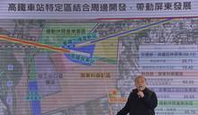 蘇揆宣布多項利多 縣長:打造屏東科技廊帶