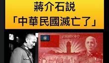 專家:台灣「光復」了中華民國