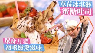 草莓冰淇淋蜜糖吐司 - 單身月老 初嚐戀愛滋味