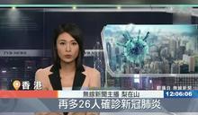 第四波疫情在路上 香港再祭出防疫對策