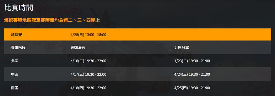 kingofow-schedule