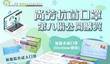 【尚芳保健】九折發售抗菌口罩(即日起至23/09)