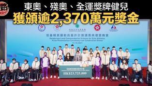 東奧、殘奧、全運獎牌健兒獲頒逾2,370萬元獎金