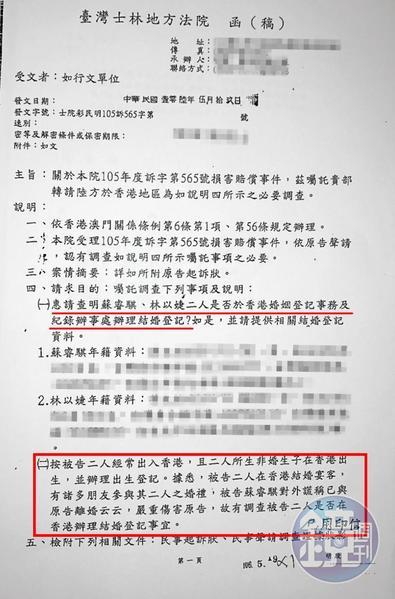 林以婕與蘇睿騏的六年婚外情,最後遭張姓元配以「侵害配偶權」告上法庭。(讀者提供)