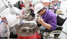 多元培力 身障者考取咖啡烘培國際證照
