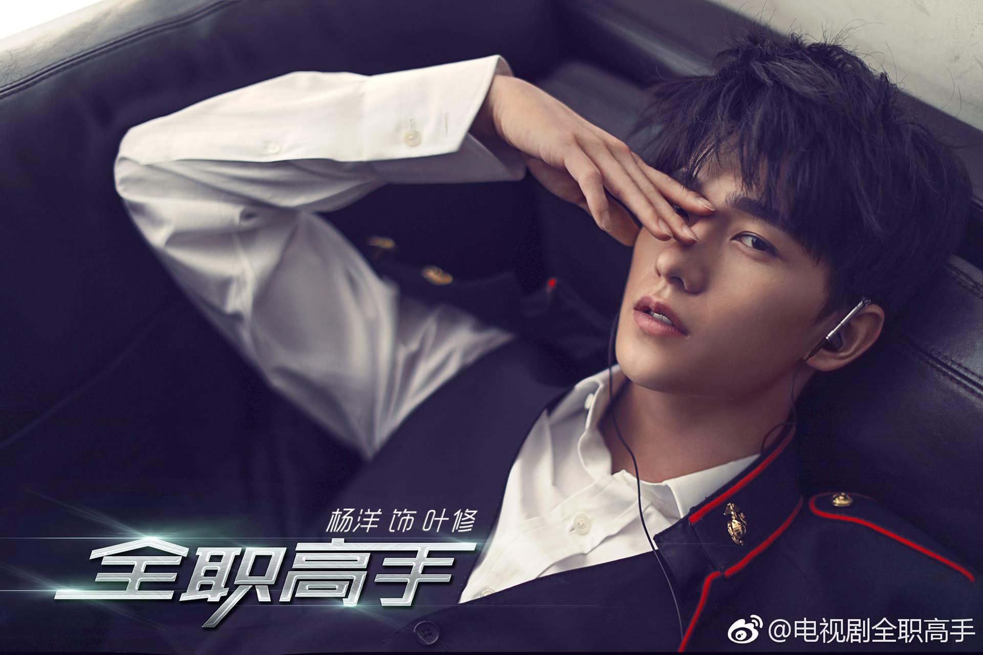 (Credit:電視劇全職高手 Weibo)
