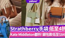 名牌手袋|Strathberry手袋減價低至4折!Kate Middleton都鐘意英國小眾人氣王手袋