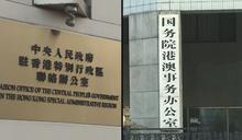 兩辦發聲明表明香港無三權分立 有關說法錯誤須糾正
