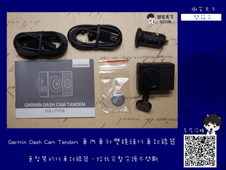 【開箱】Garmin Dash Cam Tandem 車內車外雙鏡頭行車記錄器-更智慧的行車記錄器,給我完整守護不間斷