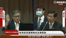 快新聞/藍委要「全國中小學吃台灣山豬」 潘文忠:台灣有這麼多山豬嗎?