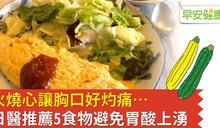 適量蛋白質、易消化…日本醫師建議多吃這五種避免火燒心