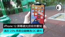 iPhone 12 屏幕調光技術你要知,高於 25% 亮度自動轉為 DC 調光