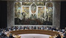 美國要求重啟對伊朗制裁 遭聯合國安理會拒絕