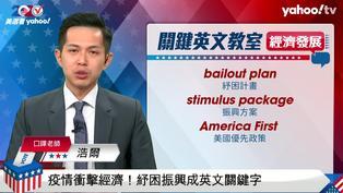【關鍵英語教室】經濟發展篇 | 2020美國總統大選