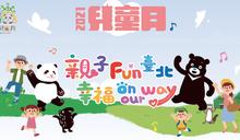 2021 臺北兒童月登場!各大景點優惠享不完
