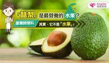 酪梨其實不是水果類! 營養師揭驚人真相:一天吃超過這量會變肥