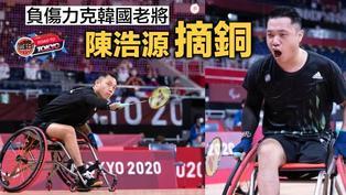 【東京殘奧】陳浩源拍走韓國對手  奪今屆殘奧港隊第四牌