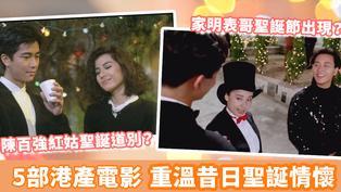【香港回憶】重溫80、90年代 5部經典港產聖誕電影
