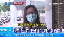 藍拋普篩?林靜儀轟:摧毀台灣醫療
