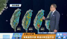 一分鐘報天氣 /週三(04/21日)  舒力基東風沉降西半部空品差 明起東半部雨勢增大