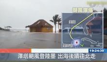 關心北美洲2颶風動態