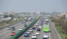 中秋連假將至 國道交通疏導措施看這裡