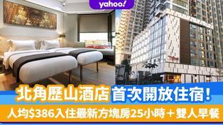 北角歷山酒店Staycation!首次開放住宿 人均$386入住25小時+雙人早餐