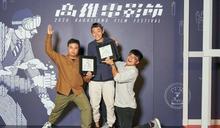 高雄電影節國際短片競賽揭曉 《主管再見》成大贏家!