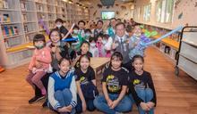 兒童玩具圖書館在大湳森林公園試營運 打造重要兒童教育基地