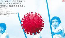 大阪染疫死亡率超過印度!日本3大報全版廣告怒批政府:快結束這場試膽遊戲吧