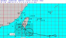 屏花東豪、大雨特報!颱風閃電暴風圈觸陸風雨增強 最快明天清晨解除陸警