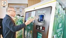 屈臣氏集團投得環保署合約 3個月內設60部膠樽回收機