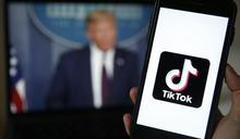 川普同意TikTok、甲骨文合作!商務部宣佈延後禁令一週