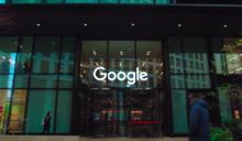 Google與法國媒體達成協議!同意支付新聞內容版權費